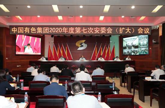 中國有色集團召開2020年度第七...