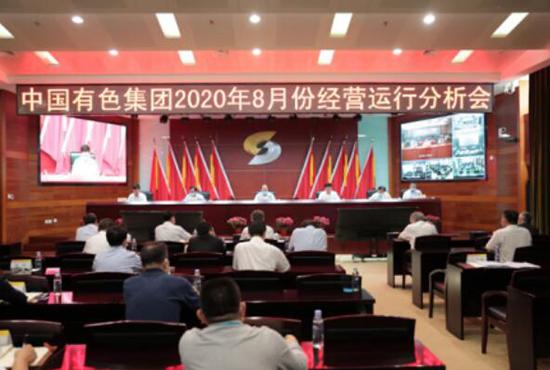 中國有色集團召開8月經營運行分析...
