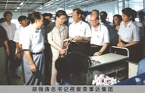 1995年胡锦涛视察