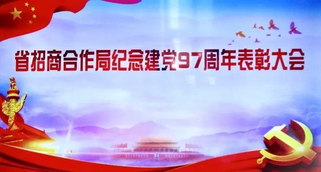 省招商合作局举行纪念建党97周年...