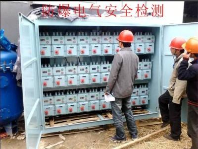 防爆电气安全检测