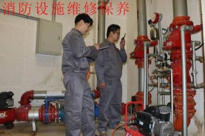 消防设施维修保养