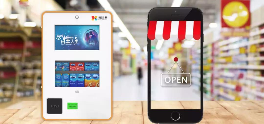 資訊   10月起,自動售貨機無人超市開始抽檢!