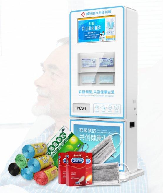 廣東首批《自助防疫便民終端》正式投放使用-川宜科技口罩售貨機