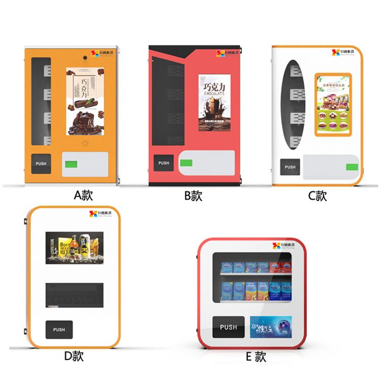 小型自動售貨機語音智能定制