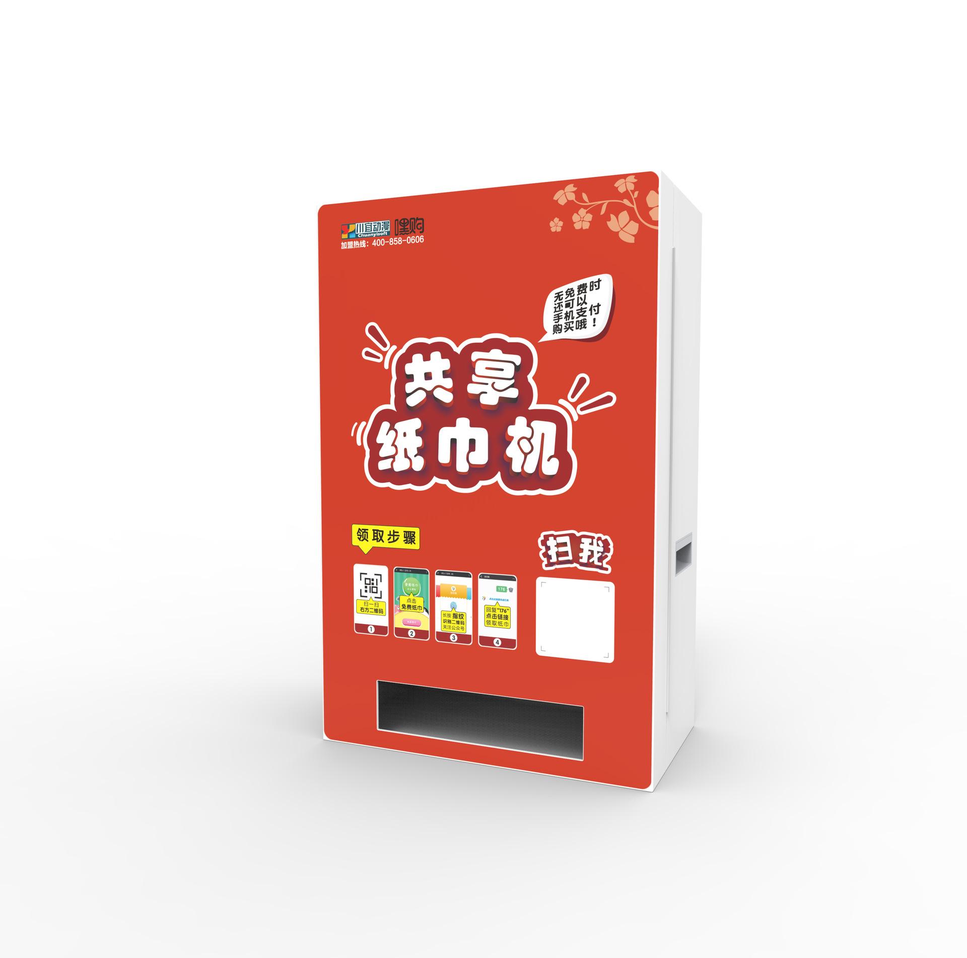 壁掛式自動售賣機