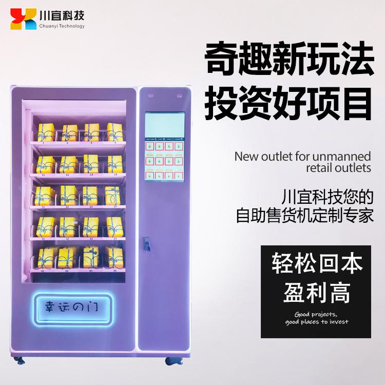 幸運盒子福袋自動售貨機 可定制