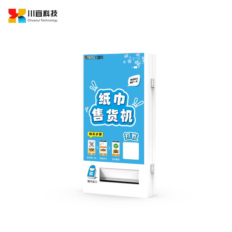 共享紙巾機紙巾自動售貨機
