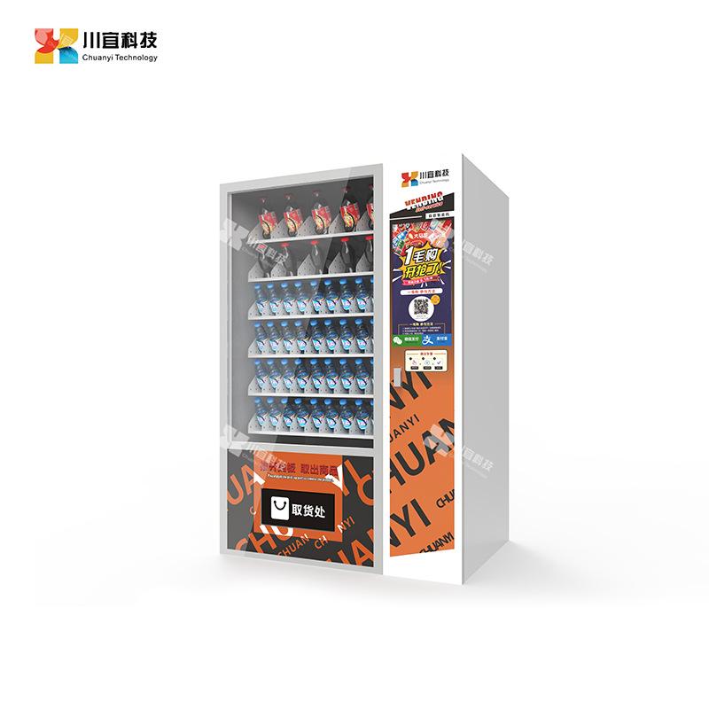 立式自動售貨機 VSTA-A11-01 新款制冷零食飲料售賣