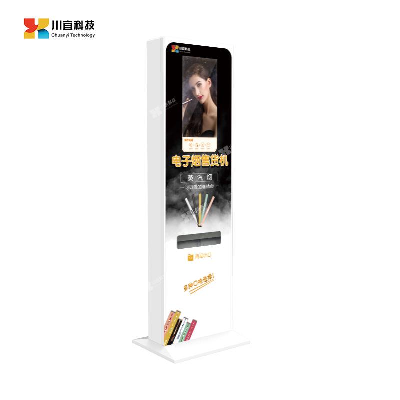 電子煙自動售貨機定制