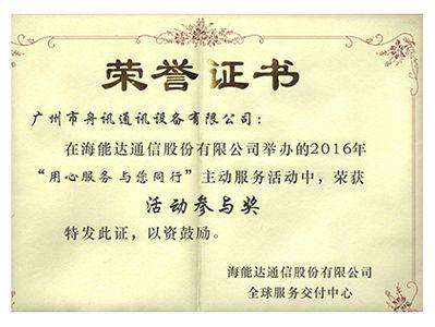 榮譽證書13