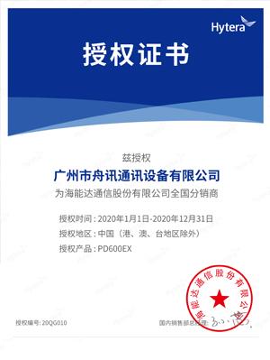 2020.pd600ex授權