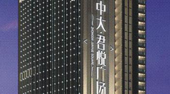 中大君悦广场广告标识灯光制作