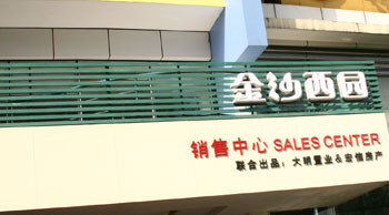 金沙西园售楼部广告标识制作