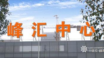 峰汇中心广告标识制作