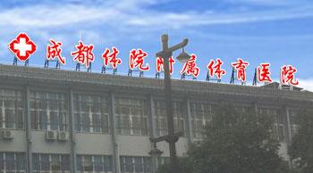 成都体院附属医院楼顶发光字制作