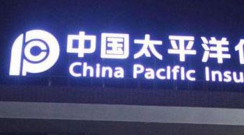 太平洋保险发光字制作