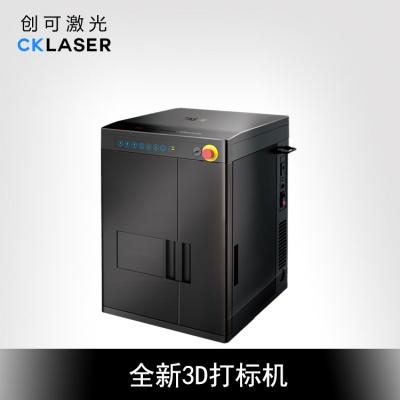 全新3D打标机