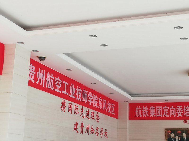 贵州航空工业技师学院东风校区,贵州航空职...