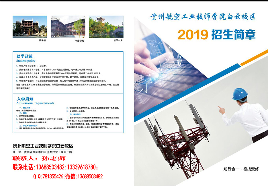 贵州航空工业技师学院白云校区2019年招...
