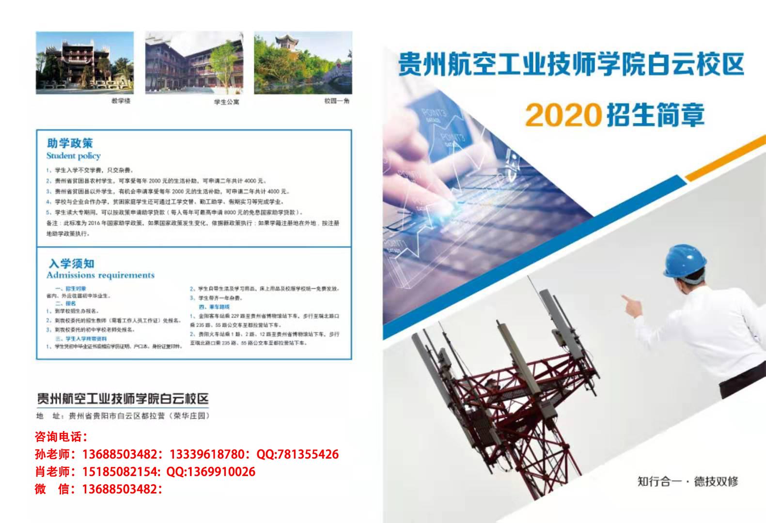 贵州航空工业技师学院白云校区2020年招...