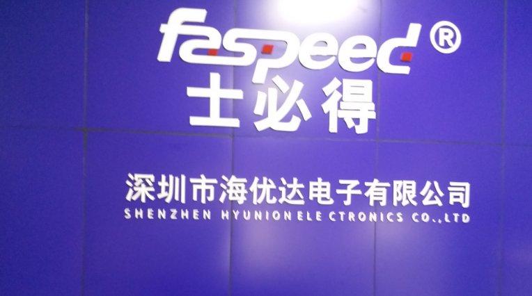 深圳市海优达电子有限公司