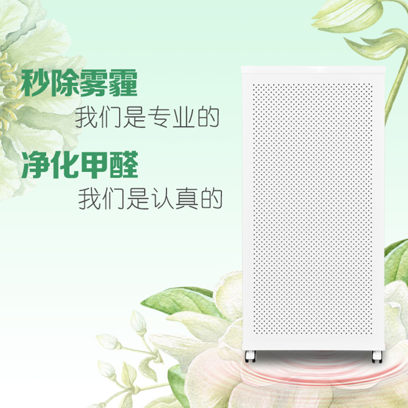 China factory Supply Purifier New House Formaldehyde remove large CADR CFM air Cleaner
