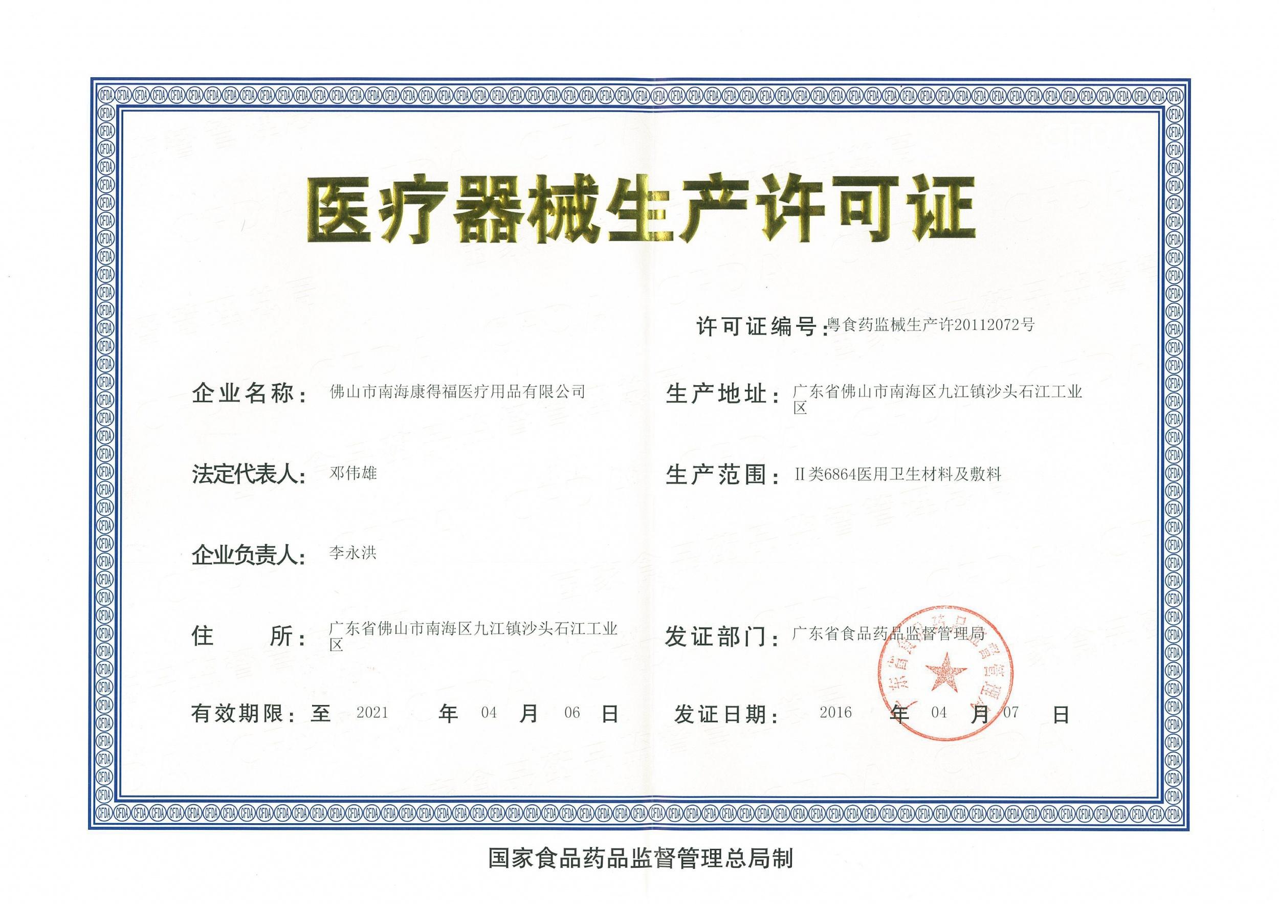 佛山康得福 生产许可证PDF