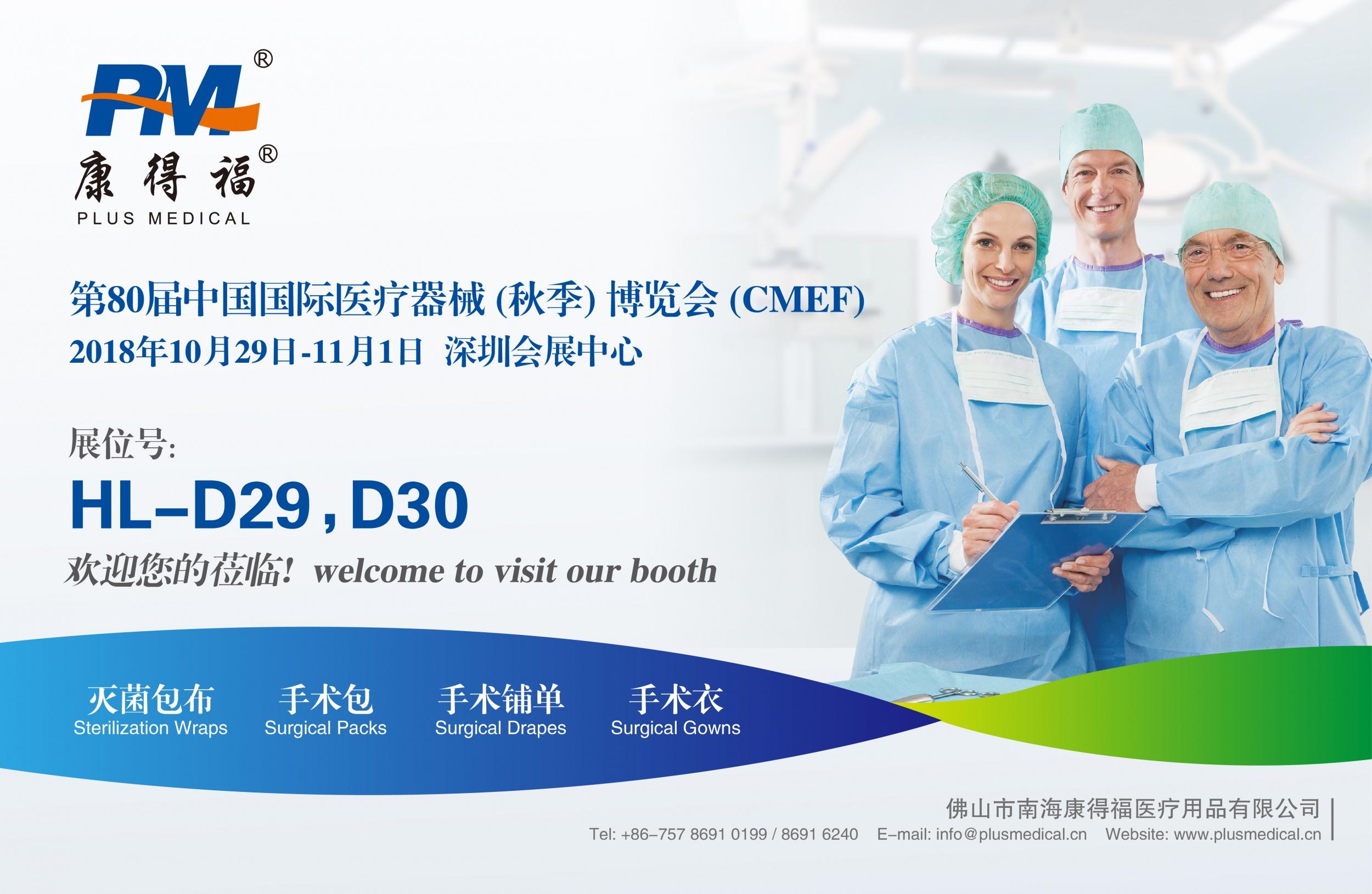 康得福参展CMEF展览会欢迎您的莅临!
