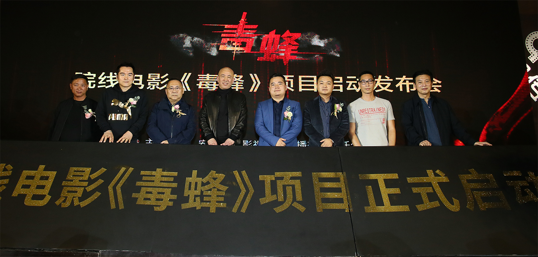 电影《万博体育matext下载》启动发布会在北京隆重举行