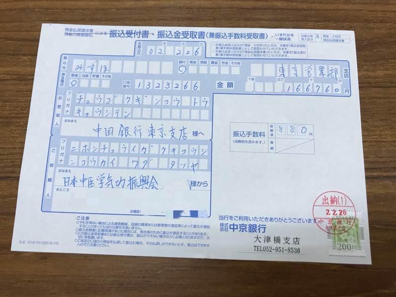 中国肺炎支援