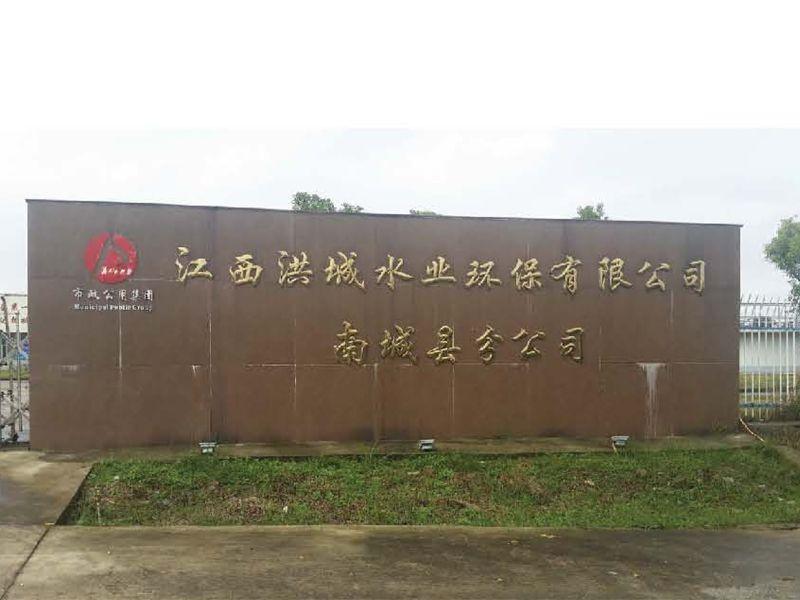 江西南城縣污水設備廠