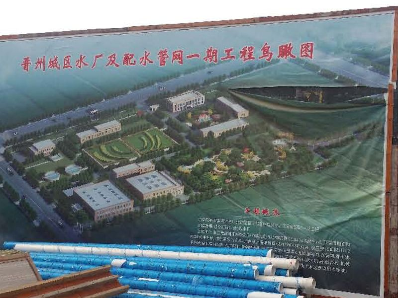 南水北調 晉州城區水廠