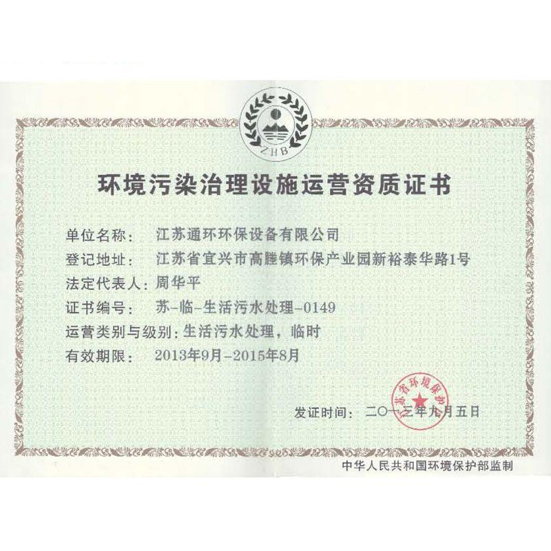 環境污染治理設施運營資質證