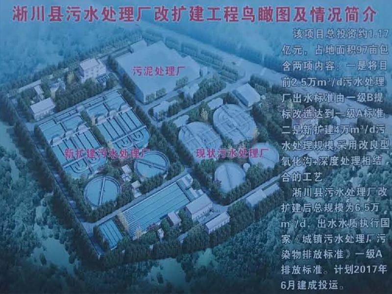 淅川縣污水處理廠