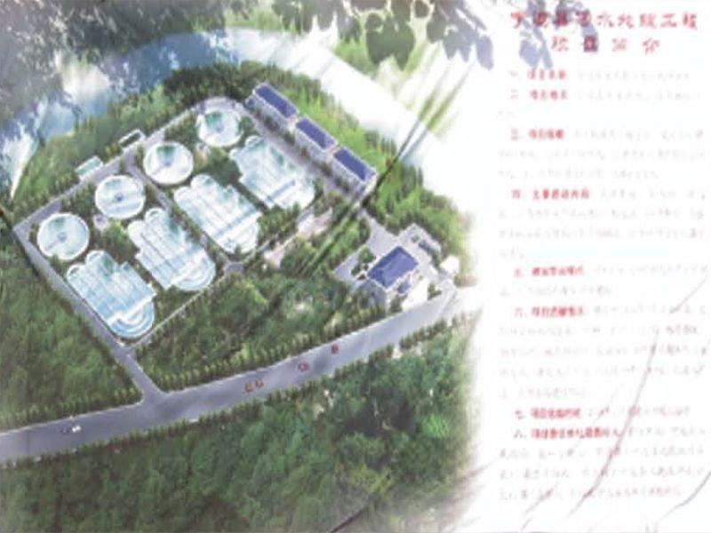 湖南寧遠縣污水處理廠