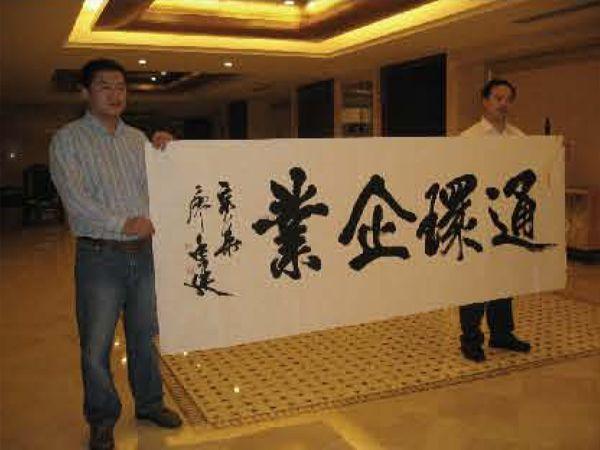 左:周華平 總裁 右:廖廷建院長