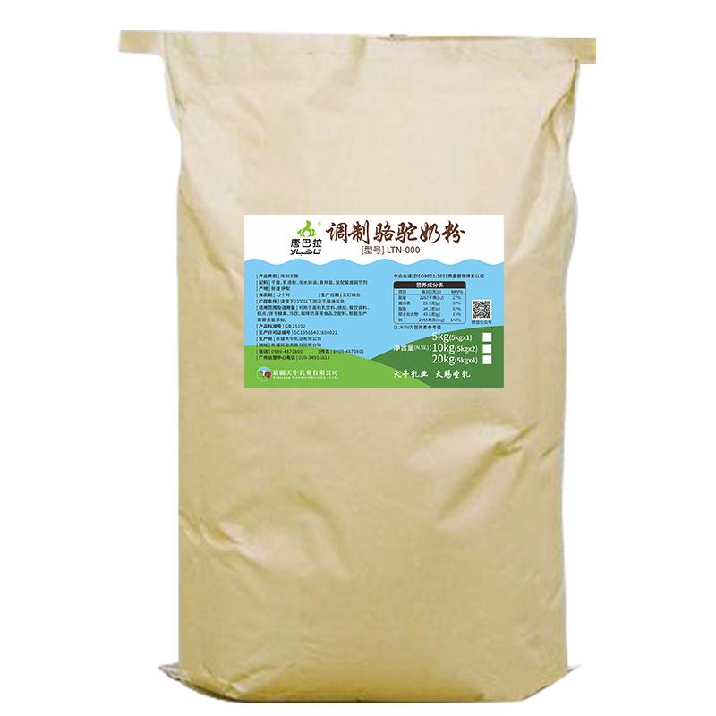 调制骆驼betvictor网站25kg