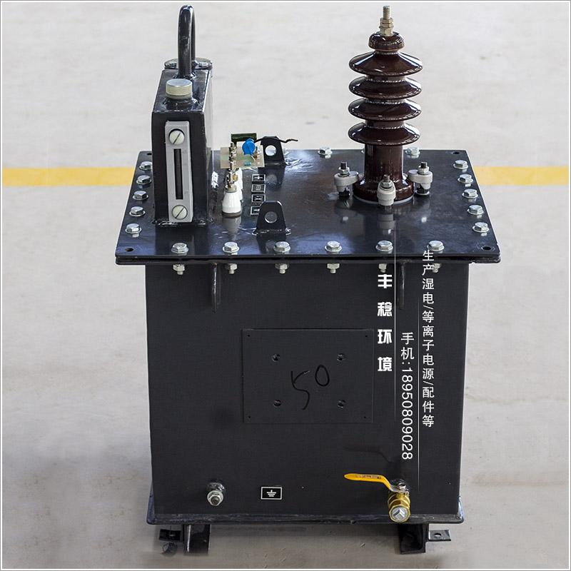 湿电除尘器用FRH恒流源高压发生器