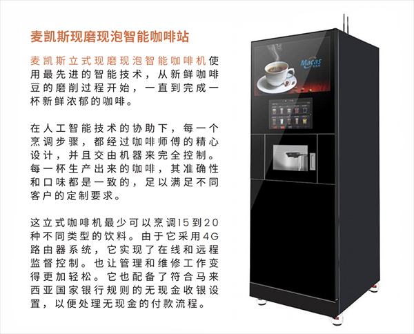 Coffee Station MACES7C-300-90-00