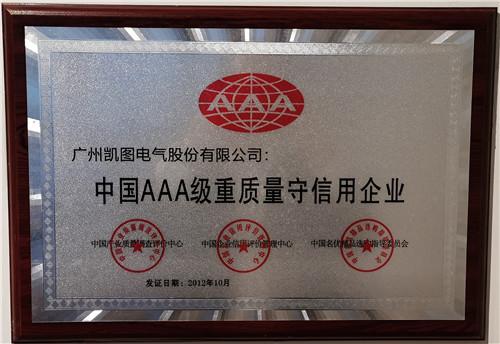 中國AAA級重質量守信用企業