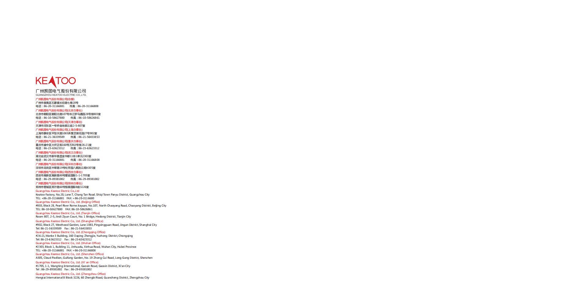 2019凱圖產品冊目錄-定稿版2019.5.31_98
