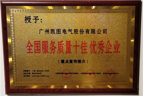 中國產品質量放心用戶滿意十佳誠信企業