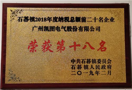 石碁鎮2018年度納稅總額前二十名企業-榮獲第十八名
