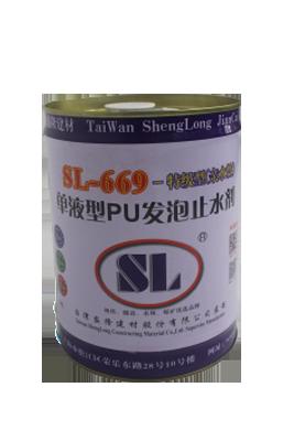 SL-669(特级型)亲水性单液型PU发泡止水剂