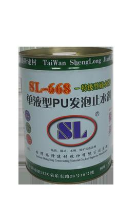 SL-668-(特级型)疏水性单液型PU发泡止水剂