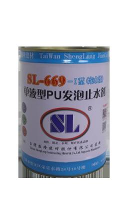 SL-669-I型亲水性单液型PU发泡止水剂