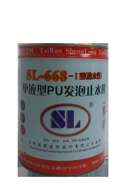SL-668-I型疏水性单液型PU发泡止水剂