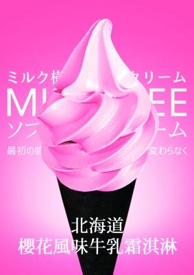 樱花风味牛乳霜淇淋