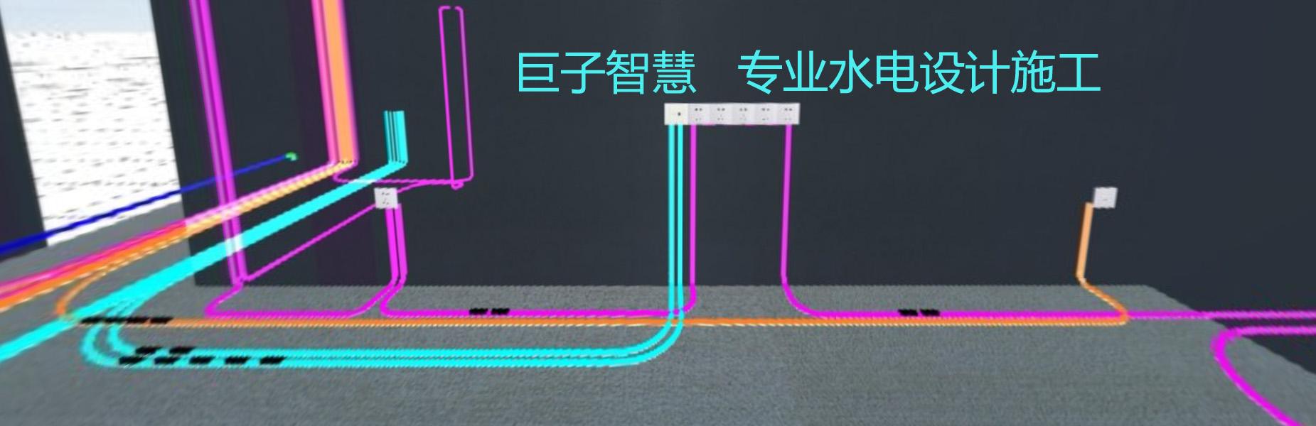 巨子智慧水电智能影音一体化布管布线方案
